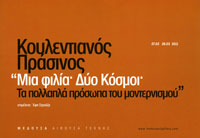 Art Athina 2011 invitation